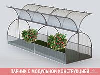 Парник «Новатор-Бабочка»